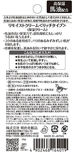明色化粧品 リモイストクリーム (リッチタイプ) 30g