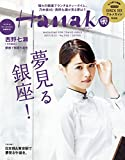 Hanako (ハナコ) 2017年 10月12日号 No.1142 [夢見る銀座!] [雑誌]