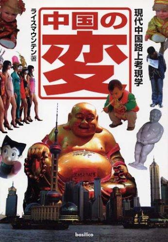 中国の変-現代中国路上考現学の詳細を見る