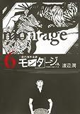 モンタージュ(6) (ヤンマガKCスペシャル)