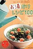 お湯かけレシピ100