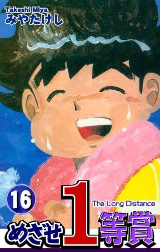 めざせ1等賞(16)