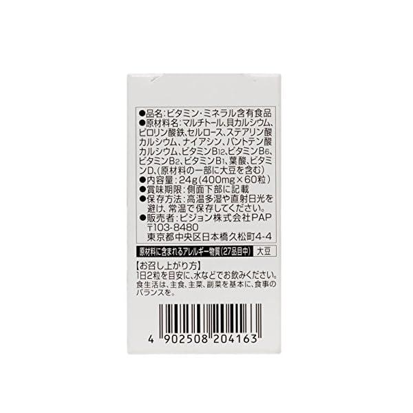 ピジョン サプリメント 葉酸カルシウムプラス ...の紹介画像7