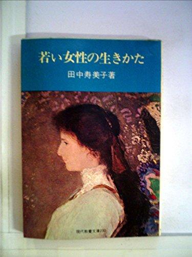 若い女性の生きかた (1959年) (現代教養文庫)