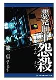 悪党刑事(2) 怨殺