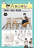 八おこめ 2WAY BAG BOOK Illustration by D[di