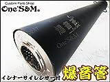 Q-1-2+W-1-3 マフラーサイレンサー 爆音管 鉄Ver CBX400F CBR400F ジェイド XJ400 XJR400 ゼファー400 ZRX400 GPZ400F Z400GP GSX400FS インパルス