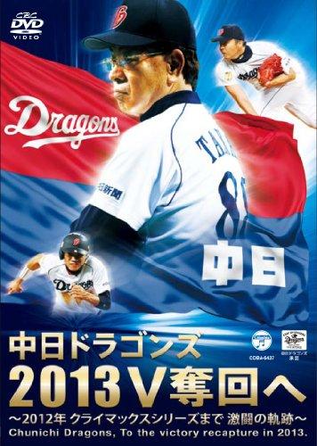 中日ドラゴンズ2013V奪回へ ~2012年 クライマックスシリーズまで 激闘の軌跡~ [DVD]