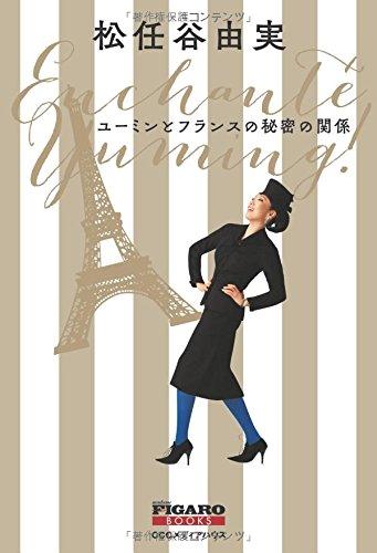 ユーミンとフランスの秘密の関係 (FIGARO BOOKS)の詳細を見る