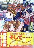 いつもどこでも忍2ニンジャ / 阿智 太郎 のシリーズ情報を見る