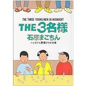 The 3名様 ベジタブル野菜サラダの章 (ビッグコミックススペシャル)