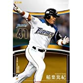 オーナーズリーグ2014 01 OL17 063 北海道日本ハムファイターズ/稲葉篤紀 鋼鉄の決意 BS