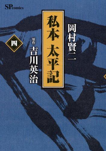 私本太平記 4 (SPコミックス)の詳細を見る