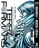 テラフォーマーズ【期間限定無料】 5 (ヤングジャンプコミックスDIGITAL)