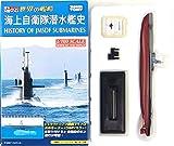 【1】 タカラ 1/700 世界の艦船 海上自衛隊潜水艦史 くろしお 1955年 単品