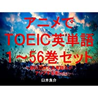 アニメでTOEIC英単語(1~56巻セット)(ヒナまつりを追加)~キャラに関する英文を読むだけで英単語力がアップする本~