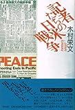 記者たちの日米戦争