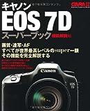 キャノンEOS7Dスーパーブック 機能解説編―画質、連写・AF、世界最高レベルの機能を完全解説。 (Gakken Camera Mook) 画像