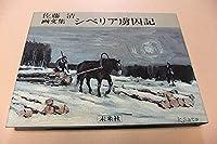 画文集・シベリア虜囚記/佐藤清/ソ連が満州に進攻した時の記録は殆ど残されていない・是非残しておかなければならないと思った/日本軍捕虜