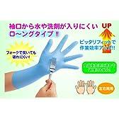 ニトリルタイプ超薄ゴム手袋ロング 16枚入  68216