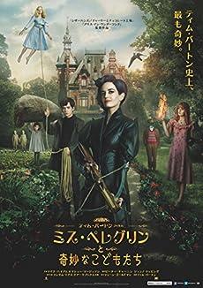 ミス・ペレグリンと奇妙なこどもたち【DVD化お知らせメール】 [Blu-ray]