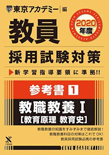 教員採用試験対策参考書 1 教職教養I(教育原理・教育史 ) 2020年度版 オープンセサミシリーズ (東京アカデミー編)