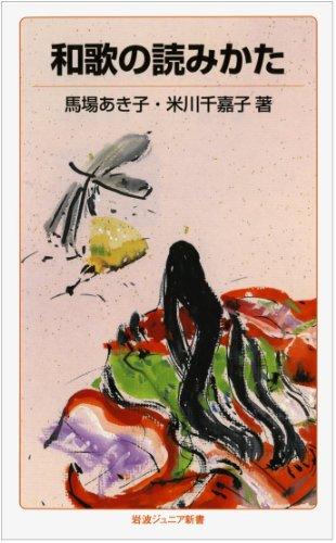 和歌の読みかた (岩波ジュニア新書)の詳細を見る