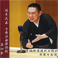 国本武春 古典浪曲傑作撰 第四集
