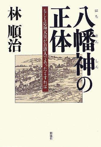 八幡神の正体―もしも応神天皇が百済人であったとすれば