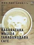 神楽坂・早稲田・高田馬場カフェ―花街で粋に過ごすカフェ時間 (Grafis Mook Cafe.mag)
