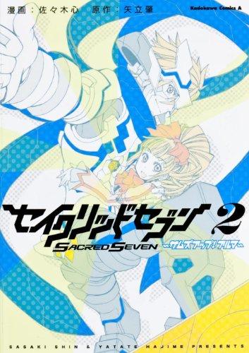 セイクリッドセブン サムズアップ!  アルマ (2) (カドカワコミックス・エース)の詳細を見る