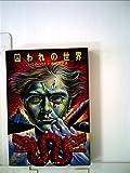 囚われの世界 (1978年) (サンリオSF文庫)