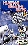 PHANTOM DEAD OR ALIVE 5 (コミックレガリア)