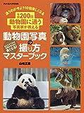 動物園写真の撮り方マスターブック 2019年 04 月号 [雑誌]: フォトコン 別冊