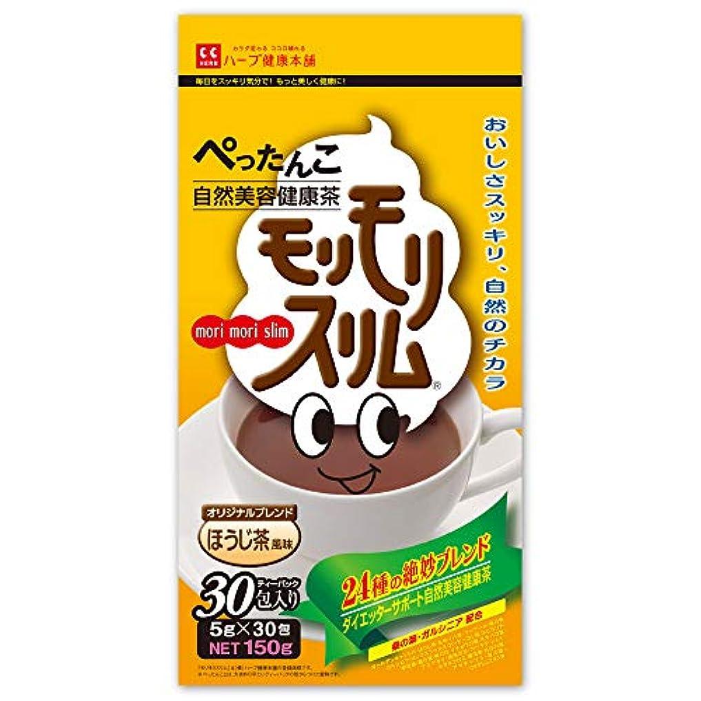 万一に備えて今晩本を読むハーブ健康本舗 モリモリスリム(ほうじ茶風味) (30包)