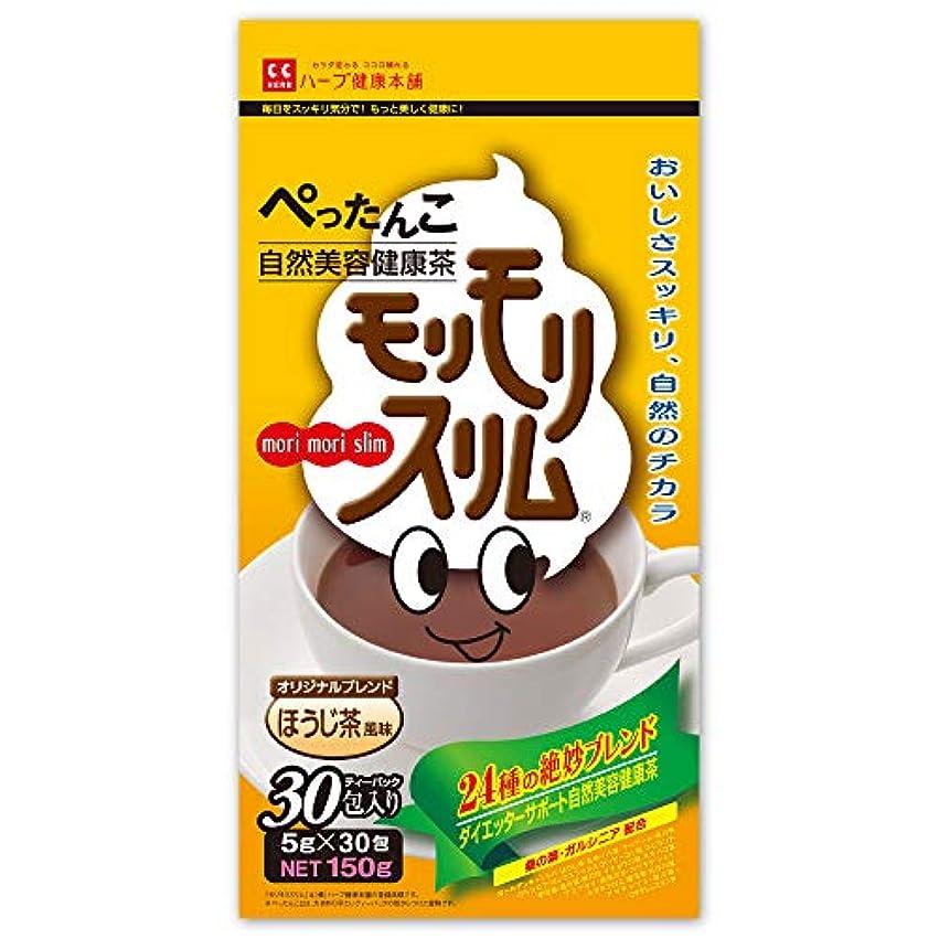 立ち向かうシティ不健全ハーブ健康本舗 モリモリスリム(ほうじ茶風味) (30包)