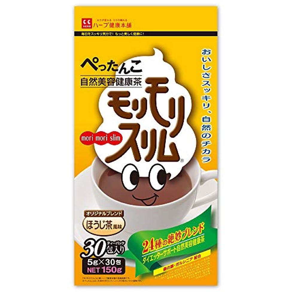 横に妨げるを除くハーブ健康本舗 モリモリスリム(ほうじ茶風味) (30包)