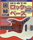 DVD付 図解マスター はじめてのロックベース 今すぐ覚えたいベースの知識と弾き方が楽しく学べる (シンコー・ミュージックMOOK)