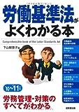 労働基準法がよくわかる本〈'10‐'11年版〉