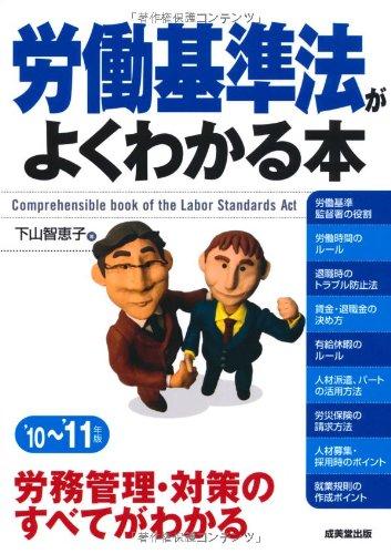 労働基準法がよくわかる本〈'10‐'11年版〉の詳細を見る