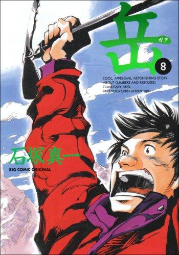 岳 8 (ビッグコミックス)の詳細を見る