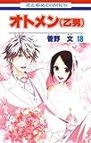 オトメン(乙男) 18 (花とゆめコミックス)