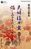 舞踊名曲集23::夫婦福々舞 焔~晶子その愛~
