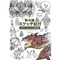 新大陸スケッチ紀行 ~モンスターハンター:ワールド 編纂者日誌~