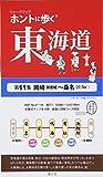 ホントに歩く東海道 第11集 岡崎(新安城)~桑名 (ウォークマップ)