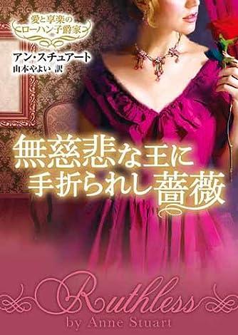 無慈悲な王に手折られし薔薇 (MIRA文庫)