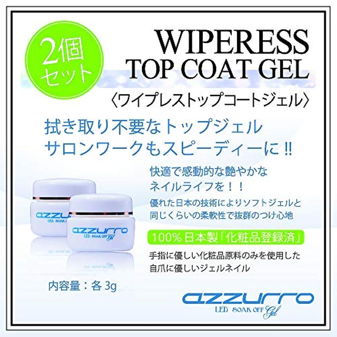 凍結任命する発見azzurro gel アッズーロ ノンワイプトップジェル 3g お得な2個セット
