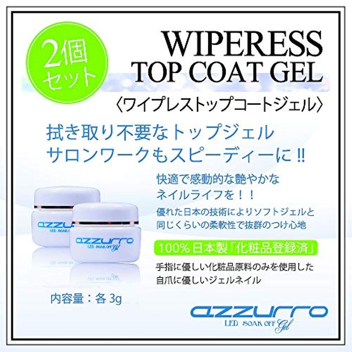 きゅうり所得不一致azzurro gel アッズーロ ノンワイプトップジェル 3g お得な2個セット