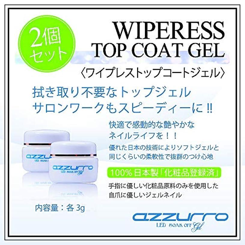 藤色句読点派生するazzurro gel アッズーロ ノンワイプトップジェル 3g お得な2個セット