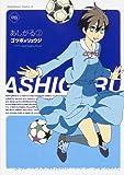 あしがる (2) (カドカワコミックス・エース)